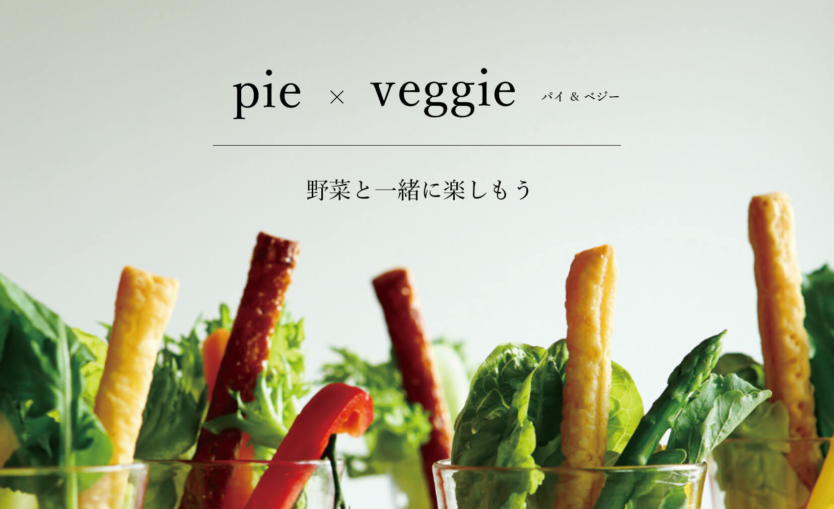 coneri pastry from Japan Stick x Veg x Dip